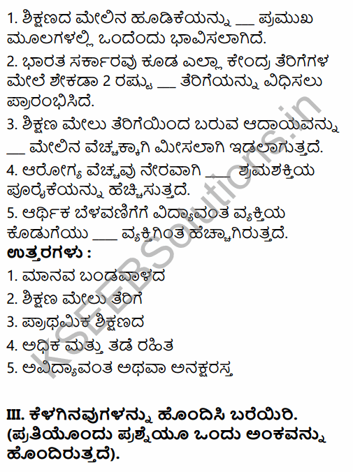 1st PUC Economics Question Bank Chapter 5 Human Capital Formation in India in Kannada 3