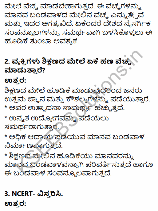 1st PUC Economics Question Bank Chapter 5 Human Capital Formation in India in Kannada 5