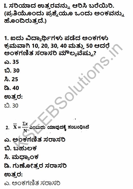 1st PUC Economics Question Bank Chapter 5 Measures of Central Tendency in Kannada 15