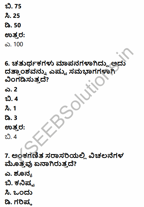 1st PUC Economics Question Bank Chapter 5 Measures of Central Tendency in Kannada 17
