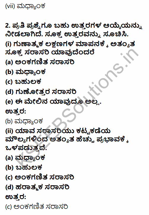 1st PUC Economics Question Bank Chapter 5 Measures of Central Tendency in Kannada 2