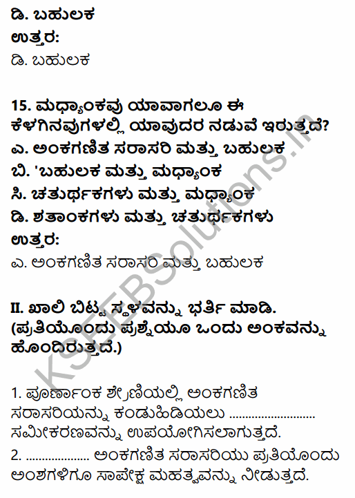 1st PUC Economics Question Bank Chapter 5 Measures of Central Tendency in Kannada 21