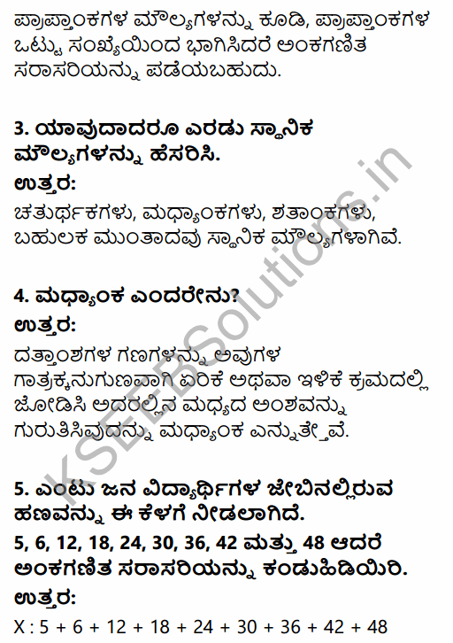 1st PUC Economics Question Bank Chapter 5 Measures of Central Tendency in Kannada 25