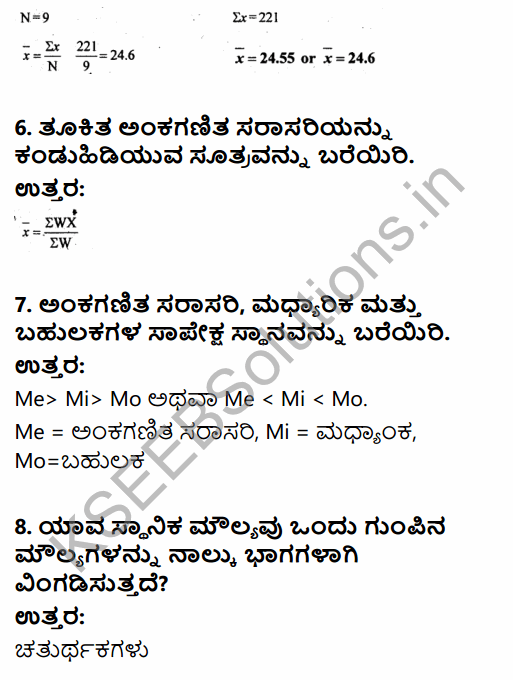 1st PUC Economics Question Bank Chapter 5 Measures of Central Tendency in Kannada 26