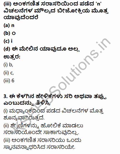 1st PUC Economics Question Bank Chapter 5 Measures of Central Tendency in Kannada 3