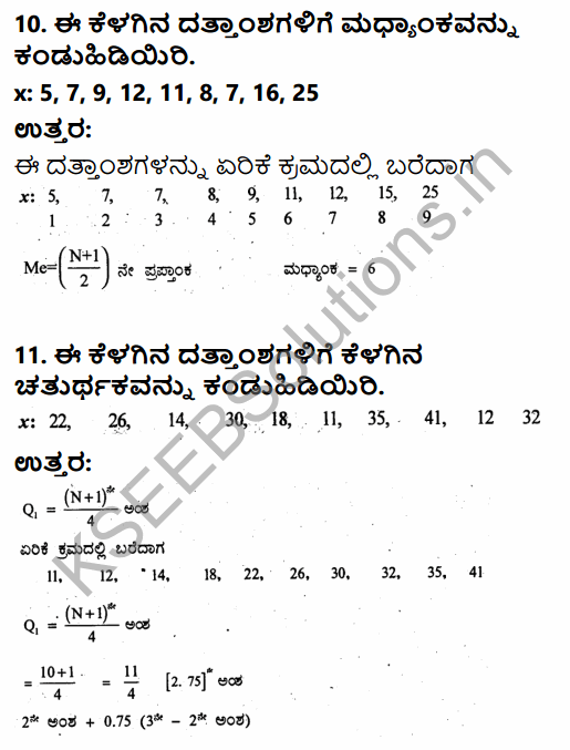 1st PUC Economics Question Bank Chapter 5 Measures of Central Tendency in Kannada 34