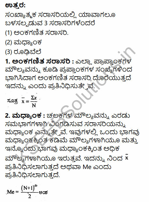 1st PUC Economics Question Bank Chapter 5 Measures of Central Tendency in Kannada 40