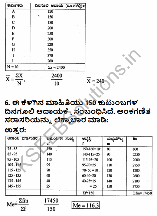 1st PUC Economics Question Bank Chapter 5 Measures of Central Tendency in Kannada 7