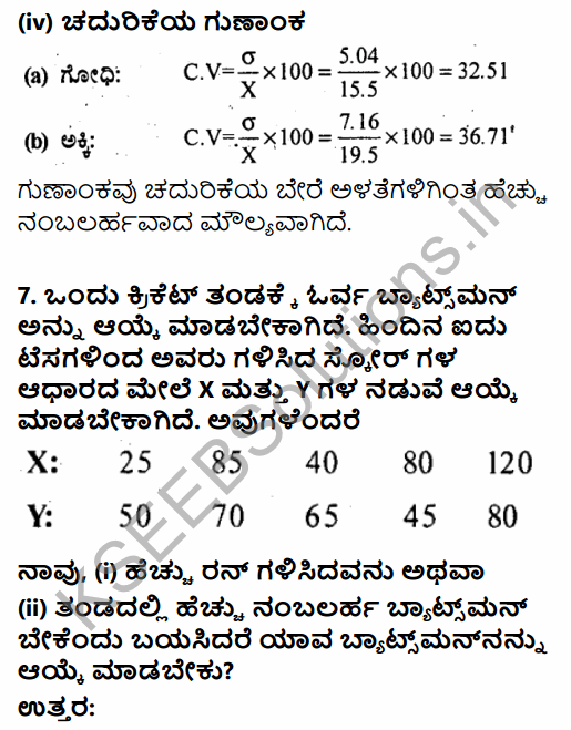 1st PUC Economics Question Bank Chapter 6 Measures of Dispersion in Kannada 13