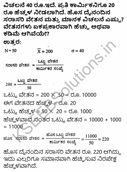 1st PUC Economics Question Bank Chapter 6 Measures of Dispersion in Kannada 18