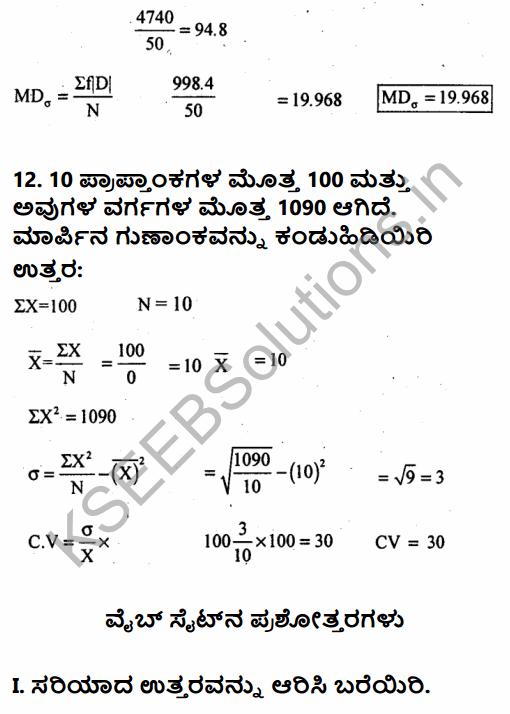 1st PUC Economics Question Bank Chapter 6 Measures of Dispersion in Kannada 22