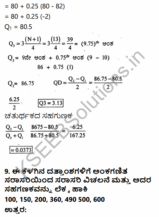 1st PUC Economics Question Bank Chapter 6 Measures of Dispersion in Kannada 36