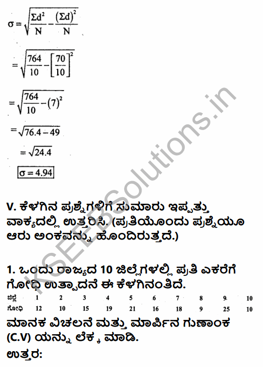 1st PUC Economics Question Bank Chapter 6 Measures of Dispersion in Kannada 43