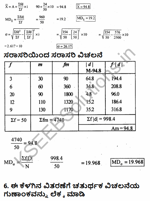 1st PUC Economics Question Bank Chapter 6 Measures of Dispersion in Kannada 51