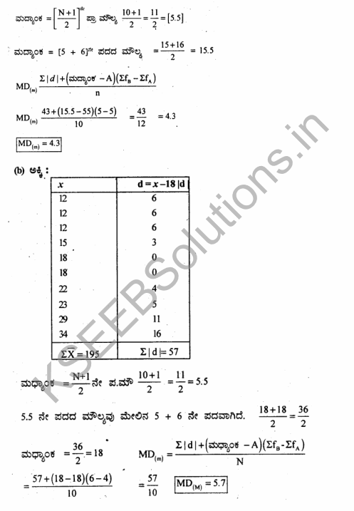 1st PUC Economics Question Bank Chapter 6 Measures of Dispersion in Kannada 9