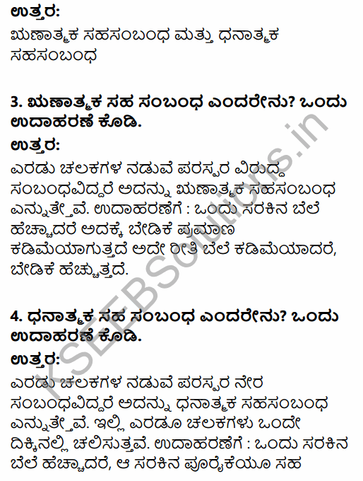 1st PUC Economics Question Bank Chapter 7 Correlation in Kannada 15
