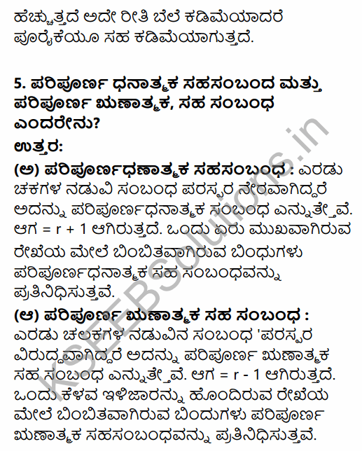 1st PUC Economics Question Bank Chapter 7 Correlation in Kannada 16