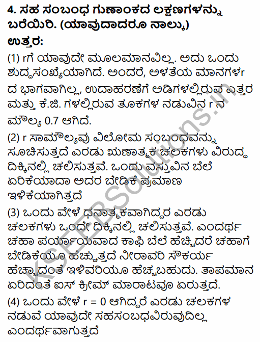 1st PUC Economics Question Bank Chapter 7 Correlation in Kannada 24