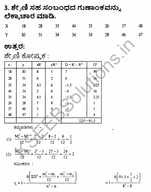 1st PUC Economics Question Bank Chapter 7 Correlation in Kannada 32