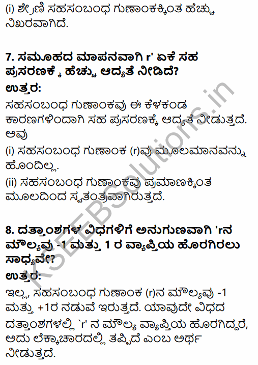 1st PUC Economics Question Bank Chapter 7 Correlation in Kannada 4