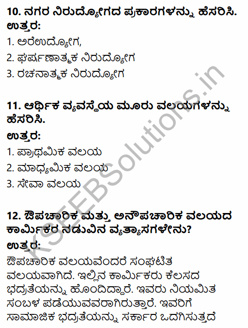 1st PUC Economics Question Bank Chapter 7 Employment-Growth, Informalisation and Other Issues in Kannada 15