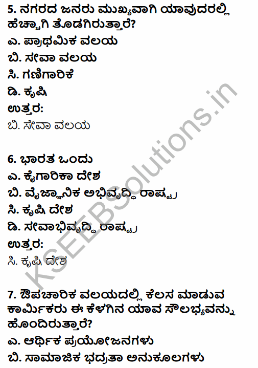 1st PUC Economics Question Bank Chapter 7 Employment-Growth, Informalisation and Other Issues in Kannada 3