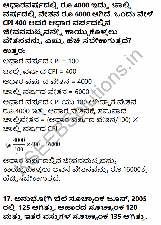 1st PUC Economics Question Bank Chapter 8 Index Numbers in Kannada 10