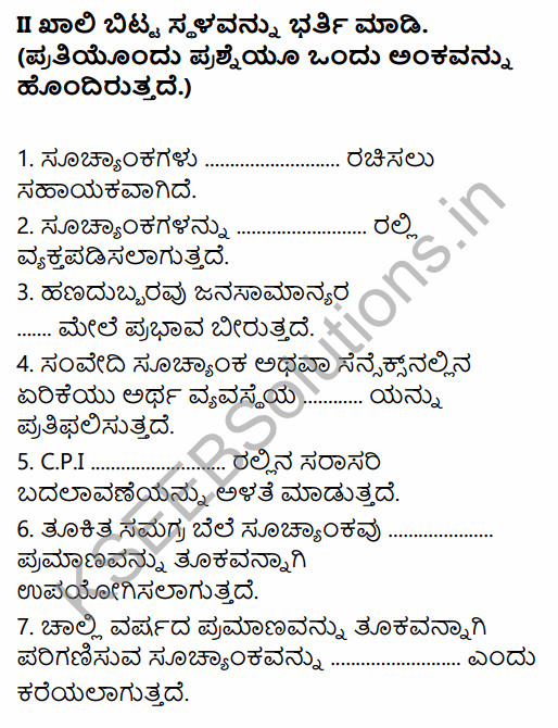 1st PUC Economics Question Bank Chapter 8 Index Numbers in Kannada 19