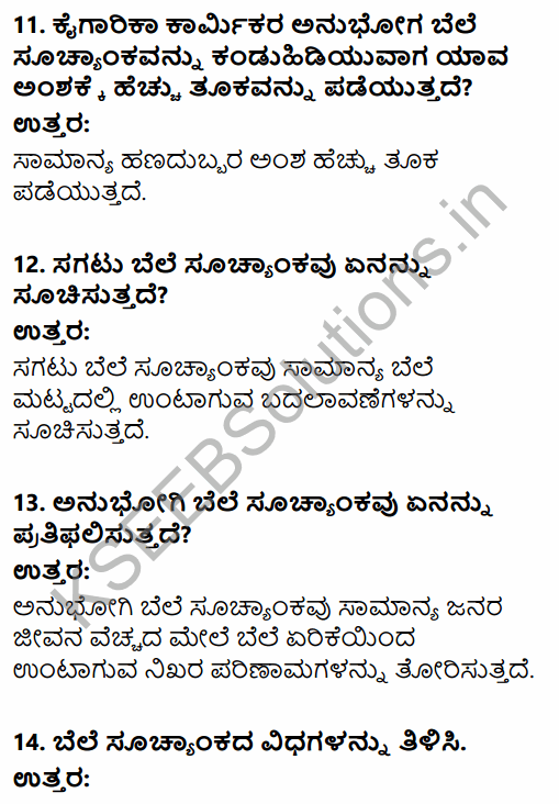 1st PUC Economics Question Bank Chapter 8 Index Numbers in Kannada 24