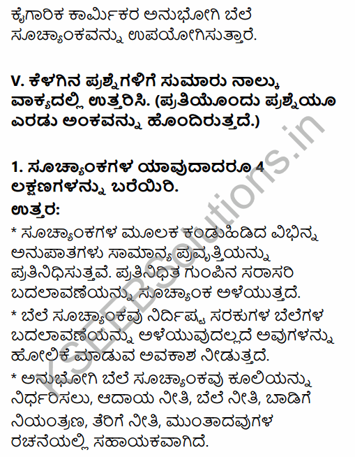 1st PUC Economics Question Bank Chapter 8 Index Numbers in Kannada 26