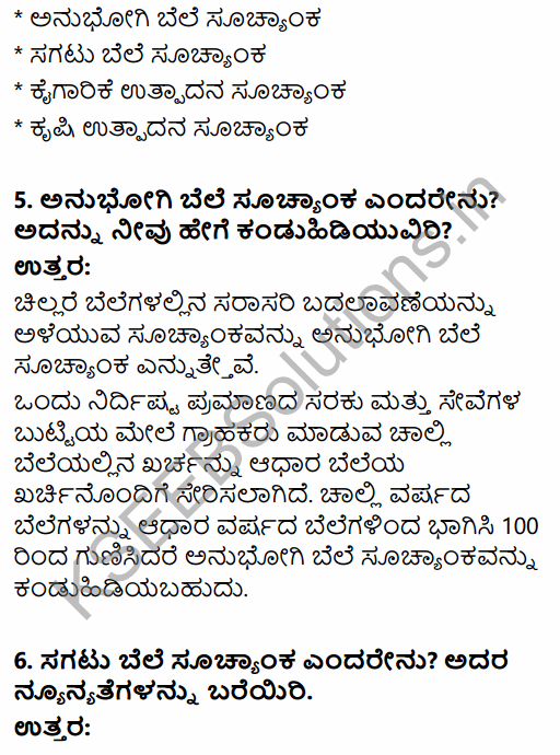 1st PUC Economics Question Bank Chapter 8 Index Numbers in Kannada 28