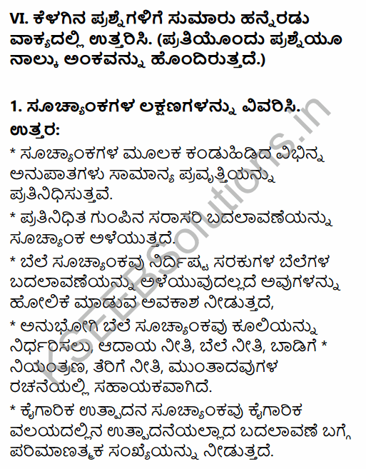 1st PUC Economics Question Bank Chapter 8 Index Numbers in Kannada 31