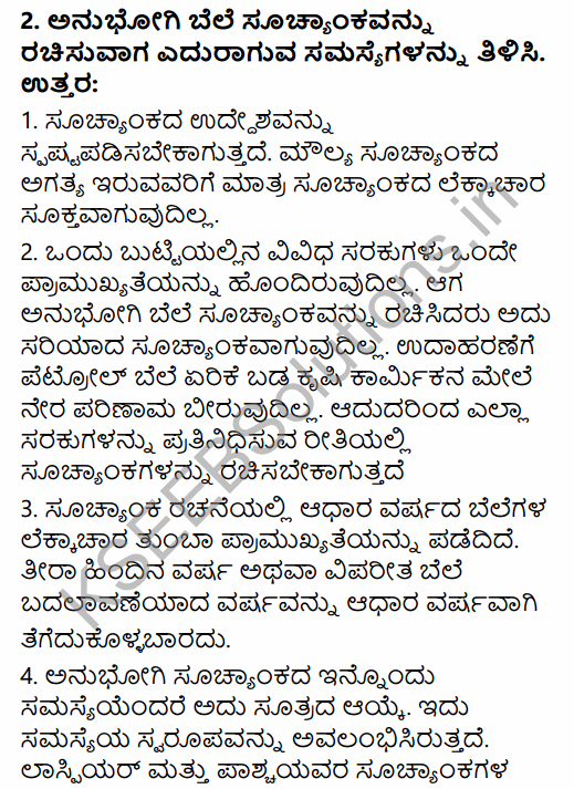 1st PUC Economics Question Bank Chapter 8 Index Numbers in Kannada 32