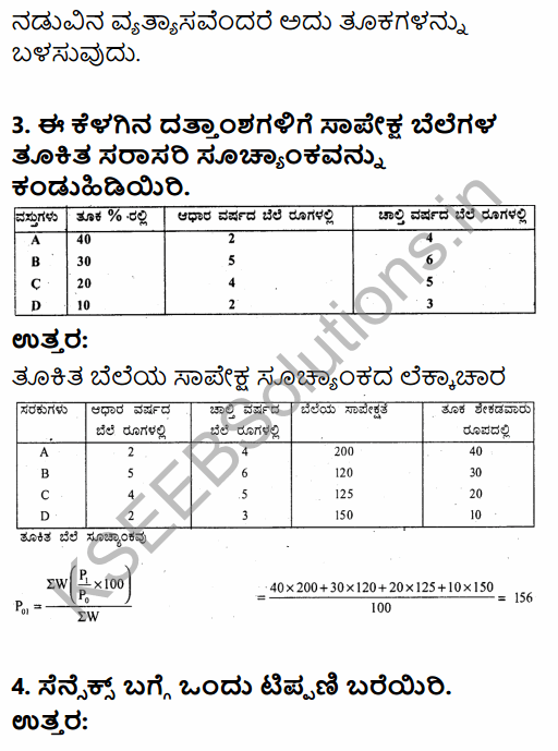 1st PUC Economics Question Bank Chapter 8 Index Numbers in Kannada 33