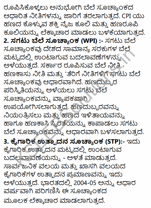 1st PUC Economics Question Bank Chapter 8 Index Numbers in Kannada 41
