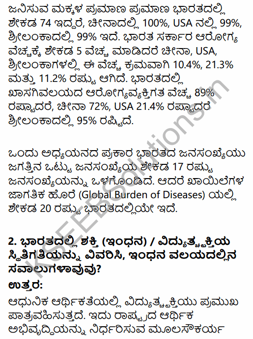 1st PUC Economics Question Bank Chapter 8 Infrastructure in Kannada 18