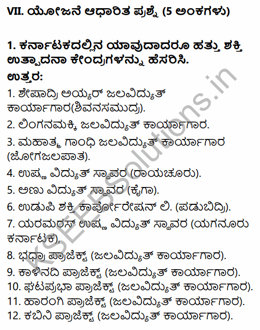 1st PUC Economics Question Bank Chapter 8 Infrastructure in Kannada 22