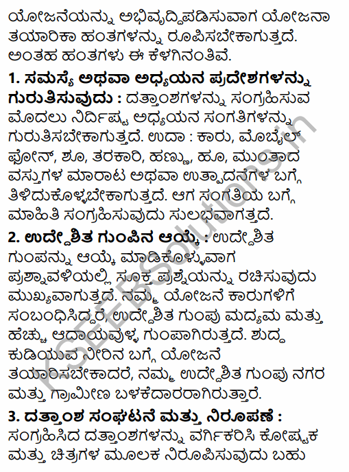 1st PUC Economics Question Bank Chapter 9 Uses of Statistical Methods in Kannada 10