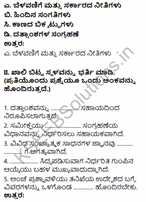 1st PUC Economics Question Bank Chapter 9 Uses of Statistical Methods in Kannada 3