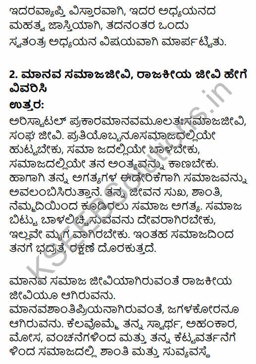 1st PUC Political Science Question Bank Chapter 1 Political Science as a Discipline in Kannada 12