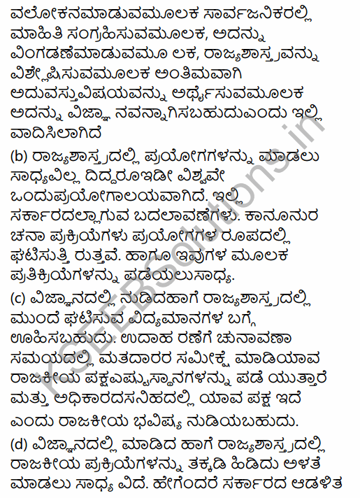 1st PUC Political Science Question Bank Chapter 1 Political Science as a Discipline in Kannada 16