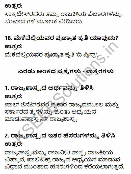 1st PUC Political Science Question Bank Chapter 1 Political Science as a Discipline in Kannada 5