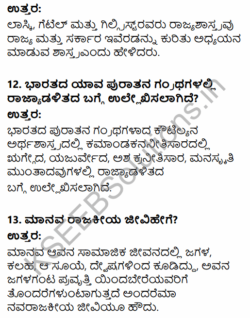 1st PUC Political Science Question Bank Chapter 1 Political Science as a Discipline in Kannada 9