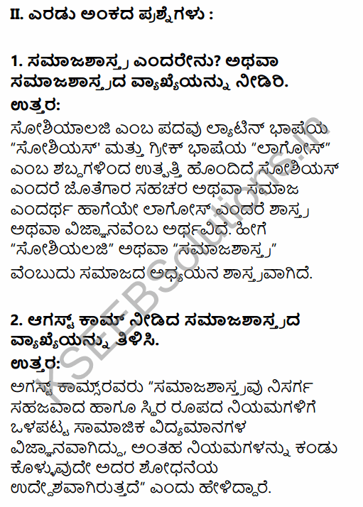 1st PUC Sociology Question Bank Chapter 1 Nature of Sociology in Kannada 16