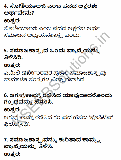 1st PUC Sociology Question Bank Chapter 1 Nature of Sociology in Kannada 2