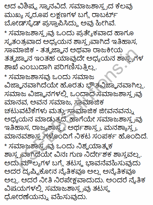 1st PUC Sociology Question Bank Chapter 1 Nature of Sociology in Kannada 27