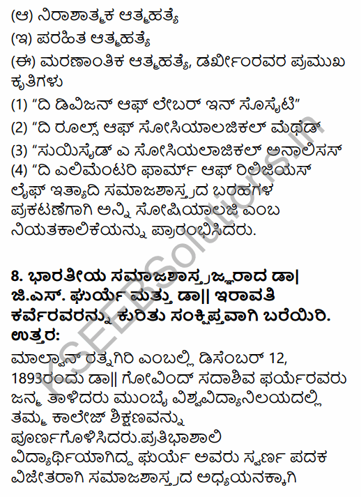 1st PUC Sociology Question Bank Chapter 1 Nature of Sociology in Kannada 39