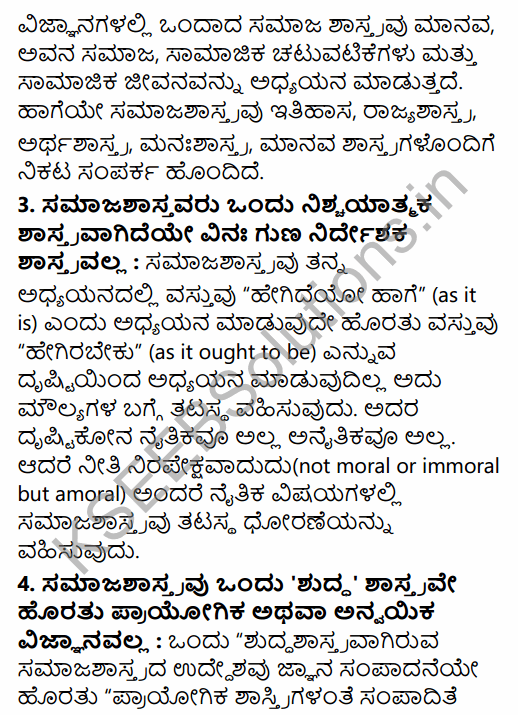 1st PUC Sociology Question Bank Chapter 1 Nature of Sociology in Kannada 55