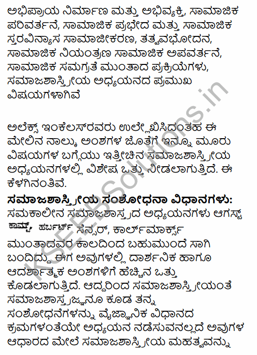 1st PUC Sociology Question Bank Chapter 1 Nature of Sociology in Kannada 63
