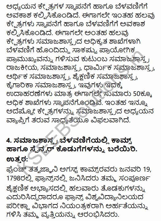 1st PUC Sociology Question Bank Chapter 1 Nature of Sociology in Kannada 65